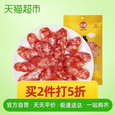 上海立丰自制煲仔饭香肠腊肠200g包甜味农家腊肠新老包装交替发货
