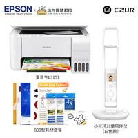 爱普生L3151墨仓打印机+耗材808型+成者台灯作业扫描 儿童教育远程智能视频陪伴仪 家庭教育套装
