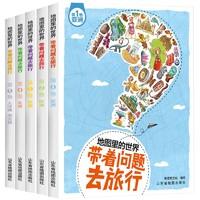 《带着问题去旅行:地图里的世界》 全套5册