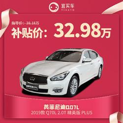 英菲尼迪Q70L19款Q70L2.0T精英版PLUS宜买车汽车整车新车