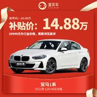 宝马1系2021款120i M运动版宜买车汽车整车新车