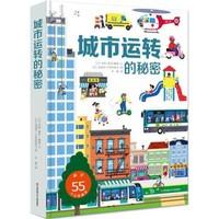 《城市运转的秘密》立体书