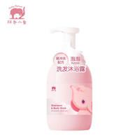 Baby elephant 红色小象 儿童牛油果泡泡洗发沐浴露 450ml *2件