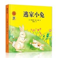 《逃家小兔》精装彩色注音版