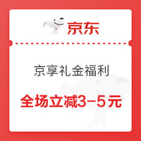 京享礼金福利 白菜价再减3~5元