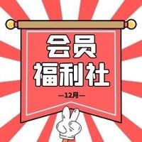 会员福利社 | 12月:全网电商/生活/书影音/出行会员特辑