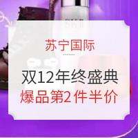 移动专享、促销活动:苏宁国际 12.12年终狂欢节  年终盛典提前抢