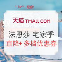 促销活动:天猫 法恩莎官方旗舰店 冬季宅家季