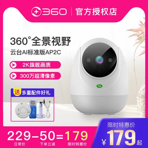 360智能摄像头云台AI无线高清远程家用网络手机wifi360度全景监控AP2C
