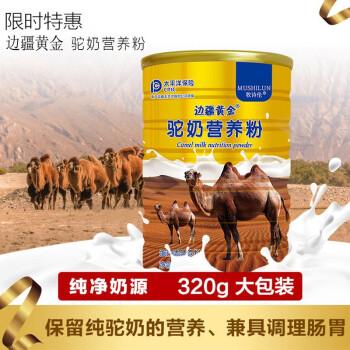 边疆黄金 新疆品牌正品骆驼奶粉驼乳粉中老年儿童青少年孕妇成人新鲜驼奶粉营养粉营养配方 1罐装