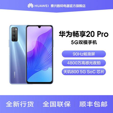 华为 HUAWEI 畅享20 Pro SoC芯片4800万高感光夜拍 5G双模全网通