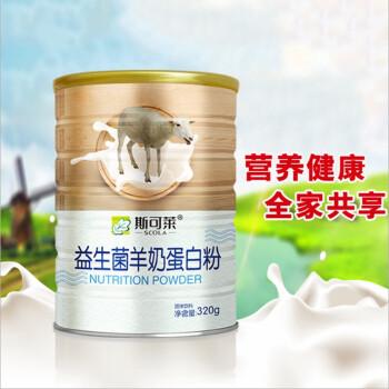 【购二发三】 斯可莱 益生菌羊奶蛋白粉成人中老年蛋白固体饮料蛋白质营养粉 羊奶蛋白粉 1罐装