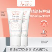 雅漾舒缓特护保湿霜50ml 滋养补水保湿舒缓敏感肌肤温和护肤面霜(50ml)