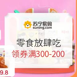 促销活动:苏宁易购 12.1开门红 零食放肆吃