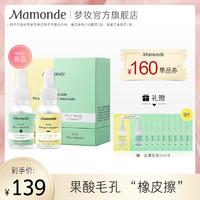 Mamonde 梦妆 净颜修护 果酸修护安瓶精华液
