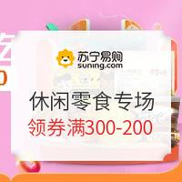 促销活动:苏宁易购 零食放肆吃 领券满300减200