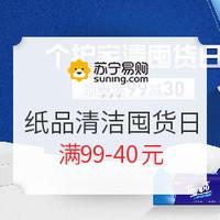 促销活动:苏宁易购 纸品清洁囤货日