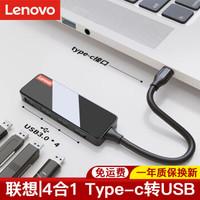联想  type-C扩展坞 USB-C转USB3.0多接口集线器转换头