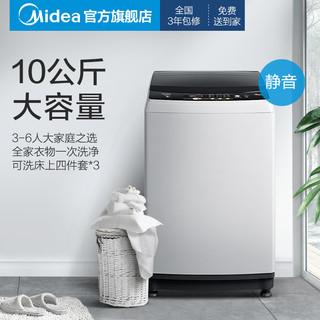 Midea/美的10KG公斤全自动波轮洗衣机家用节能静音大容量MB100V31(灰色)