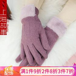 上海故事新品手套女士秋冬季可爱小兔绒保暖加绒加厚户外防寒骑车开车触摸手套 香芋紫(竖条加绒)