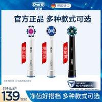OralB欧乐B成人儿童电动牙刷头替换牙刷头德国进口声波小圆头(成人专用-牙齿美白型-3支装)