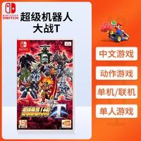 任天堂Switch游戏 NS 超级机器人大战T 机战T 中文 现货