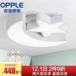 欧普照明(OPPLE) LED圆形温馨卧室房间餐厅吸顶灯具 儿童灯浪漫可爱 三挡调光 星月童话 *2件