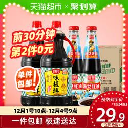 厨邦定制装味极鲜酱油1.63L*2+渔女蚝油490g*2升级装点蘸炒菜火锅 *2件