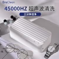 EraClean GW01 超声波清洗机