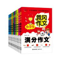 《黄冈作文小学生作文书》全套10册