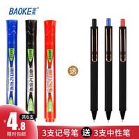 BAOKE 宝克 MP2912 油性粗头彩色记号笔 3支 送3支彩色按动笔