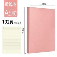 红缘 超厚皮面笔记本 A5/192页 多色可选