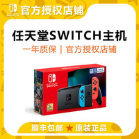 任天堂Switch主机 NS游戏机掌机 国行体感家用机原装正品顺丰包邮