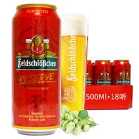 费尔德堡 珍藏拉格啤酒500ml*18听 *2件