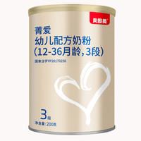BEINGMATE 贝因美  菁爱幼儿配方奶粉3段 200g +凑单品