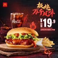 McDonald's 麦当劳 卤辣板烧鸡腿堡三件套 电子优惠券