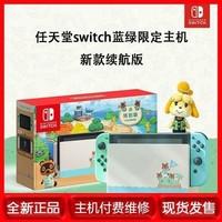 任天堂switch NS蓝绿限定主机 便携家用游戏机 港版