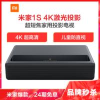 小米米家4K激光电视 超短焦家用投影电视 投影仪(4K 超高清 儿童防直视 杜比音效 激光影院 ALPD3.0技术)