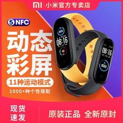 小米手环5代全彩屏NFC版运动计步心率检测男女学生支付宝门禁手表