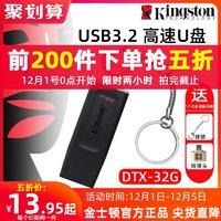 金士顿u盘32g高速USB3.2移动U盘DTX 32G电脑商务办公学生正品优盘