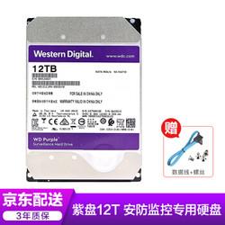 西部数据(WD)紫盘 12T 企业安防监控录像机械硬盘SATA6Gb/s WD121EJRX