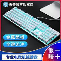 HP惠普吃鸡神器真机械键盘青轴鼠标有线手机电脑通用游戏电竞键鼠