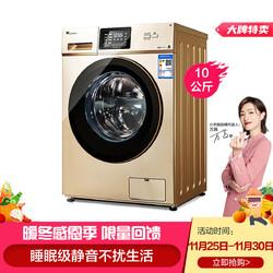 10公斤滚筒洗衣机全自动智能变频静音除菌120