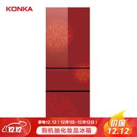 KONKA 康佳 BCD-192MT 三门冰箱 192L