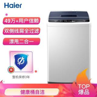海尔 Haier 8KG波轮洗衣机全自动 健康桶自洁  漂甩二合一 洗涤更洁净  EB80M009