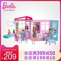 芭比娃娃Barbie之闪亮度假屋套装女孩公主礼物社交儿童玩具(闪亮度假屋DVV48、含1个娃娃(15厘米-30厘米))