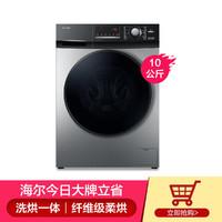 海尔滚筒洗衣机统帅10公斤变频洗烘一体