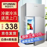 韩国现代(HYUNDAI)双门冰箱小型电冰箱 冷藏冷冻 迷你双开门