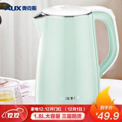 奥克斯 AUX 304不锈钢电水壶热水壶 1.8L大容量电热水壶三层防烫烧水壶薄荷绿 HX-A1825S