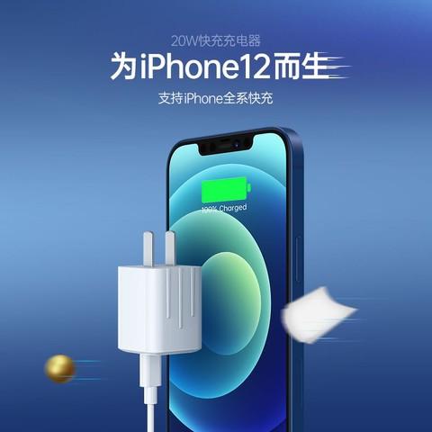 iPhone12充电器头20W快充PD适用18W苹果11一套装XsMAX快速Pro手机XR数据线12mini原装7/8plus闪充正品30w插头